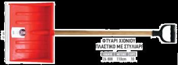 ΦΤΥΑΡΙ ΧΙΟΝΙΟΥ ΠΛΑΣΤΙΚΟ ΜΕ ΣΤΥΛΙΑΡΙ & ΧΕΡΟΥΛΙ IDEAL